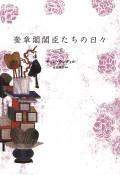 奎章閣閣臣たちの日々(下)
