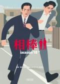 相棒 season18(下)