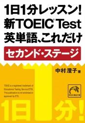 1日1分レッスン!新TOEIC Test 英単語、これだけ セカンド・ステージ