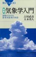 【期間限定価格】図解・気象学入門 原理からわかる雲・雨・気温・風・天気図