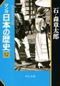 マンガ日本の歴史52 政党政治の没落