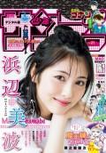 週刊少年サンデー 2020年21号(2020年4月22日発売)