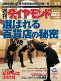 週刊ダイヤモンド 02年3月2日号