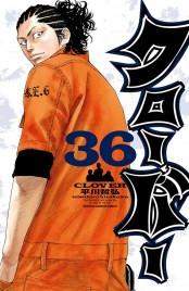 クローバー 36