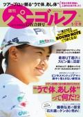 週刊パーゴルフ 2020/5/12・5/19合併号