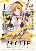 マギアレコード 魔法少女まどか☆マギカ外伝 アナザーストーリー 1巻