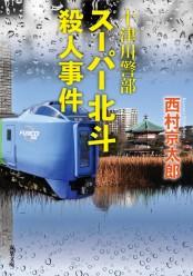 十津川警部 スーパー北斗殺人事件