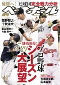 週刊ベースボール 2019年 4/1号