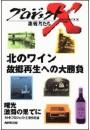 北のワイン 故郷再生への大勝負 十勝・池田町 プロジェクトX