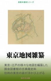 東京地図雑纂
