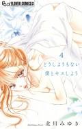 どうしようもない僕とキスしよう【マイクロ】 4