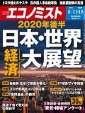 週刊エコノミスト2020年8/11号・18日合併号