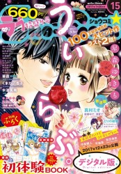Sho−Comi 2017年15号(2017年7月5日発売)