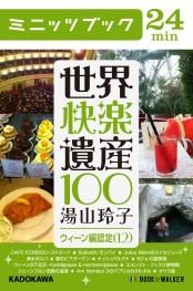 世界快楽遺産100 ウィーン編認定(12)