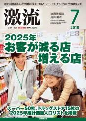 月刊激流  2018年7月号