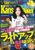 KansaiWalker関西ウォーカー 2015 No.14