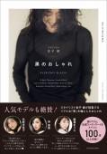 黒のおしゃれ 〜EVERYDAY BLACK!〜