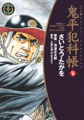 ワイド版鬼平犯科帳 56