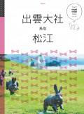 マニマニ 出雲大社松江鳥取(2021年版)