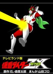 テレビランド版仮面ライダーZX