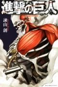 【期間限定価格】進撃の巨人 attack on titan(3)