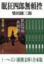 眠狂四郎無頼控(一〜六)(新潮文庫) 合本版