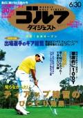 週刊ゴルフダイジェスト 2015/6/30号