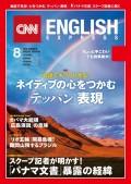 [音声DL付き]CNN ENGLISH EXPRESS 2016年8月号