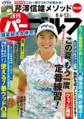 週刊パーゴルフ 2019/8/6・8/13合併号