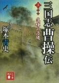 【期間限定価格】三国志 曹操伝(上) 落暉の洛陽