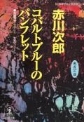 コバルトブルーのパンフレット〜杉原爽香三十七歳の夏〜