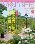 MyLoFE(まいろふえ) 11-12月号