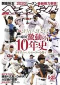 週刊ベースボール 2020年 5/25号