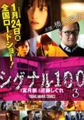【期間限定・実写映画カバー版】シグナル100【電子限定おまけ付き】(3)