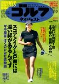 週刊ゴルフダイジェスト 2021/11/9号