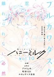 ハニーミルク vol.10
