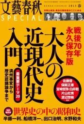 文藝春秋SPECIAL 2015年春号