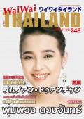 WaiWaiTHAILAND [ワイワイタイランド] 2021年7月号 No.248[日本語タイ語情報誌]