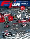 F1速報 2020 Rd05 CLASSICS フランスGP
