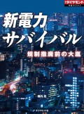 新電力サバイバル(週刊ダイヤモンド特集BOOKS Vol.397)