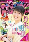 週刊少年サンデー 2021年27号(2021年6月2日発売)
