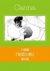 初恋の影 第6話