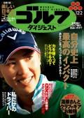 週刊ゴルフダイジェスト 2014/12/2号