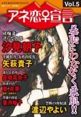 アネ恋♀宣言 Vol.5
