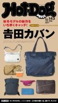Hot−Dog PRESS no.143 秋冬モデルの新作をいち早くキャッチ! 吉田カバン2017