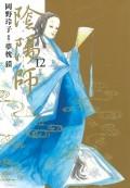 陰陽師(12)