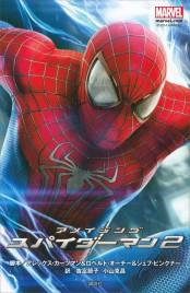 アメイジング スパイダーマン2