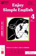 NHKラジオ エンジョイ・シンプル・イングリッシュ 2019年4月号