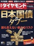 週刊ダイヤモンド 13年10月19日号