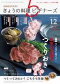 NHK きょうの料理ビギナーズ 2018年12月号